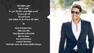 Lyrics: Mohamed Hamaki kheles el kalam || كلمات: محمد حماقي خلص الكلام
