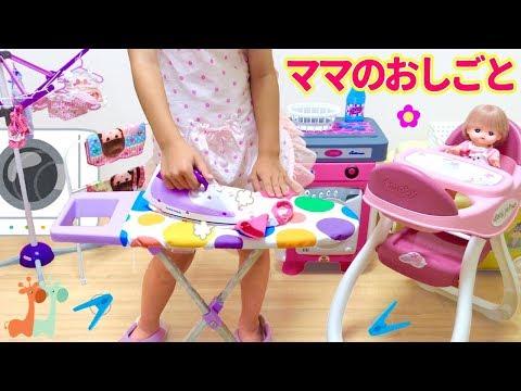 メルちゃんママの家事しごと アイロン おせんたく / Washing Machine Toy and Iron Toy Laundry Playset
