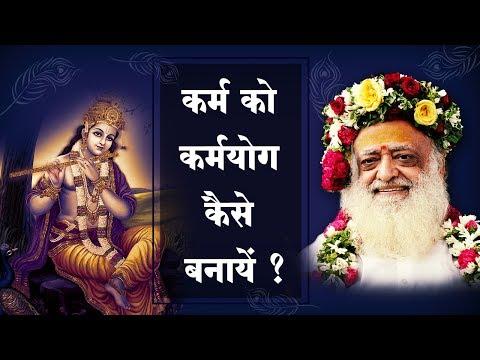 श्रीमद भगवद् गीता - कर्म को कर्मयोग कैसे बनायें | Sant Shri Asaram Bapu Ji Satsang