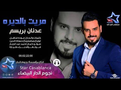 اغنية عدنان بريسم مريت بالديرة MP3