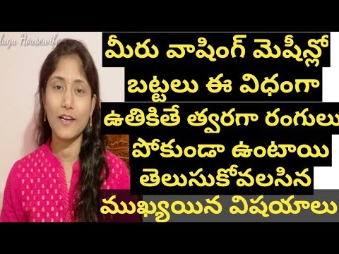 HOW TO WASH CLOTHES IN WASHING MACHINE IN TELUGU| HOW TO ADD CLOTHES IN WASHING MACHINE
