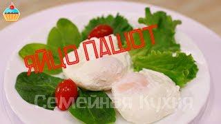 Как приготовить Яйцо Пашот!(Простой и легкий способ приготовить яйца пашот. Рецепт яйцо-пашот - традиционное французское блюдо из разб..., 2015-05-06T15:00:19.000Z)