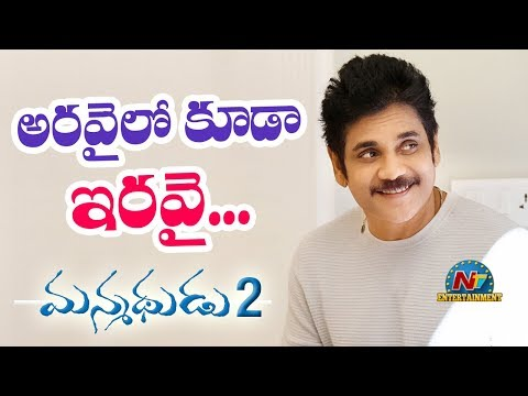 Nagarjuna Looks So Young In Manmadhudu 2 | Rakul Preet Singh | NTV Entertainment