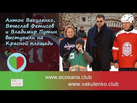 Антон Вакуленко, Вячеслав Фетисов и Владимир Путин на красной площади