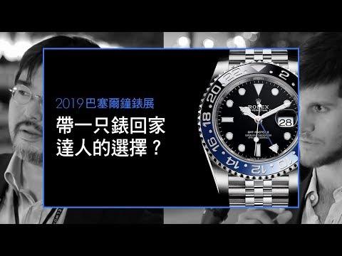 【2019 BASEL】 達人最想帶哪一款錶回家 ?  | Rolex | Tudor | 126719BLRO