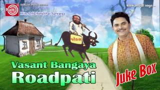 Gujarati Comedy|Vasant Bangaya Roadpati Part-1|Dhirubhai Sarvaiya
