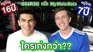 ศึกสองฝรั่ง! ใครพูดไทยเก่งกว่ากัน?!! ft. อองตวน!!