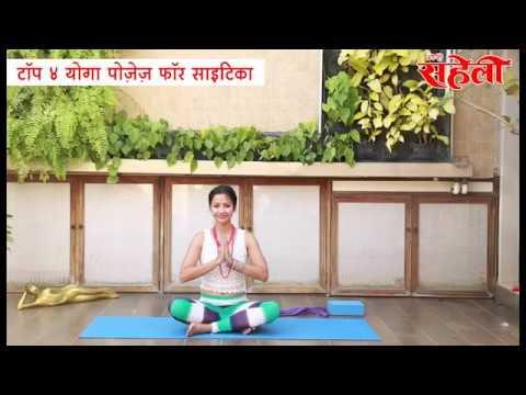 Top 4 Yoga Poses for Sciatica (टॉप 4 योगा पोज़ेज फॉर साइटिका )