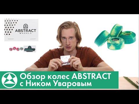 ProFB: Обзор колес для фингерборда ABSTRACT с Ником Уваровым от ProFB.Shop