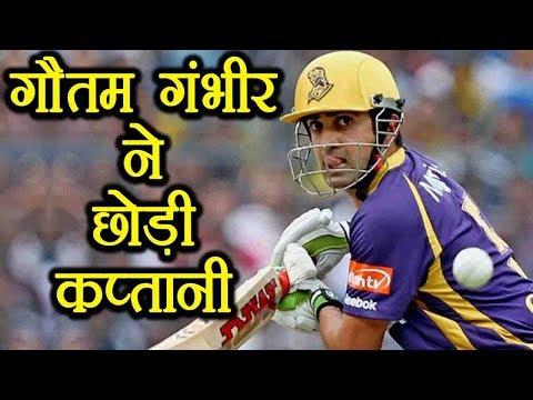 Gautam Gambhir resigns from Captaincy of this team   वनइंडिया हिंदी