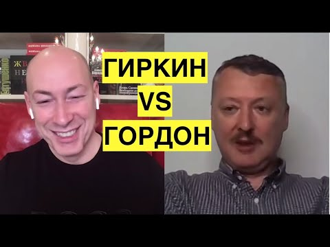 Гордон и Гиpкин: это выгодно России! Почему? - Игорь Мурзин на SobiNews.