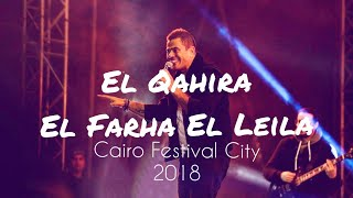Amr Diab - ElQahira & ElFarha ElLeila - Cairo Festival 2018 | عمرو دياب - القاهرة & الفرحة ا