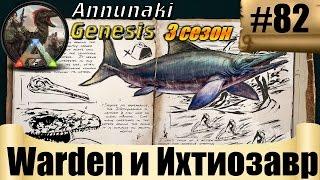 ARK Annunaki Genesis - Warden и Ихтиозавр #82