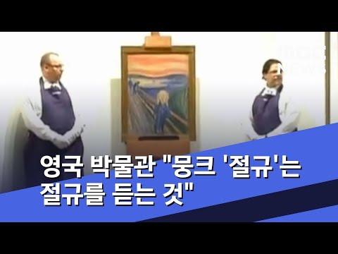 """[뉴스터치] 영국 박물관 """"뭉크 '절규'는 절규를 듣는 것"""" (2019.03.22/뉴스투데이/MBC)"""
