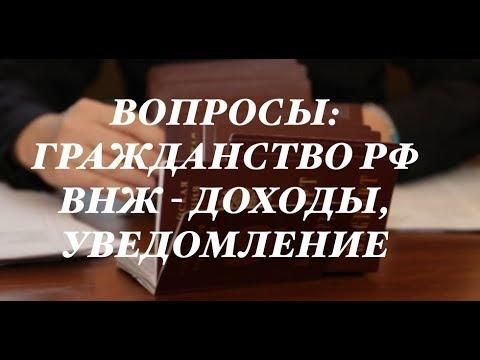 Вопросы: Гражданство РФ, бессрочный внж -  доход и уведомление.  ФМС.  юрист.  адвокат