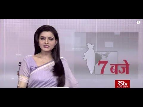 Hindi News Bulletin   हिंदी समाचार बुलेटिन – June 13, 2019 (7 pm)