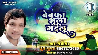 Bewafa Bhula Gailu | Dhruv Gupta | Superhit Bhojpuri Romantic Sad Song