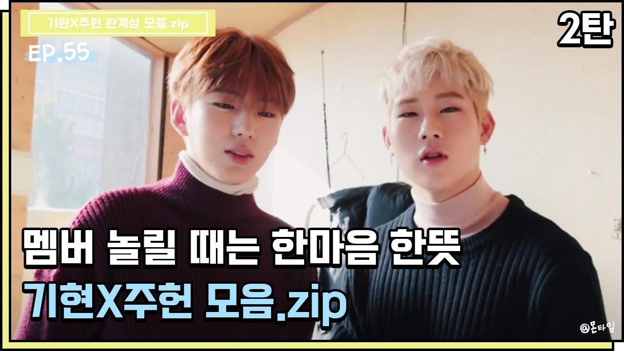 [몬스타엑스/기현X주헌] 멤버 놀릴 때는 한마음 한뜻 기현X주헌 모음.zip_2탄👻