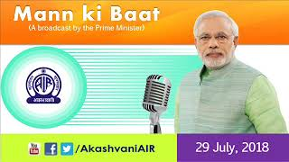 Mann Ki Baat-29 July 2018 : PM Shri Narendra Modi shares his thoughts with the nation.
