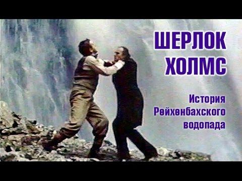 Шерлок Холмс: История Рейхенбахского водопада
