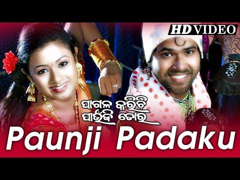 PAUNJI PADAKU | Romantic Film Song I PAGALA KARICHI PAUNJI TORA | Sarthak Music