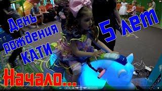 День рождения Кати - 5 ЛЕТНИЙ ЮБИЛЕЙ - Начало