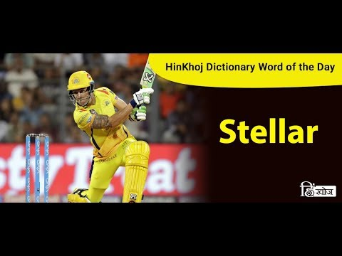 Meaning of Stellar in Hindi - HinKhoj Dictionary