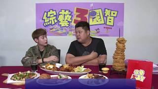 170617 綜藝3國智 Live討論區 (哈孝遠、SpeX