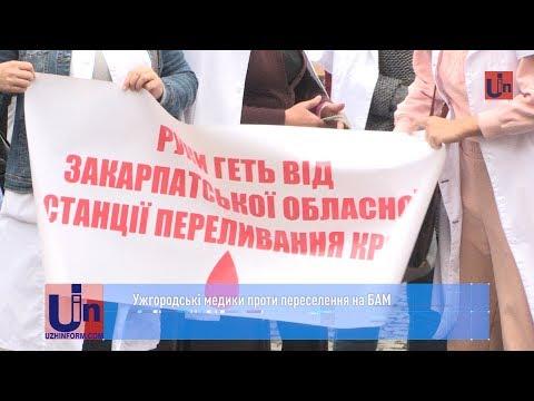 Ужгородські медики проти переселення на БАМ