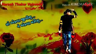 Vikram Thakor new song Dil Na Dazya Kadi Prem Na karishu Naresh Thakor Vejavada