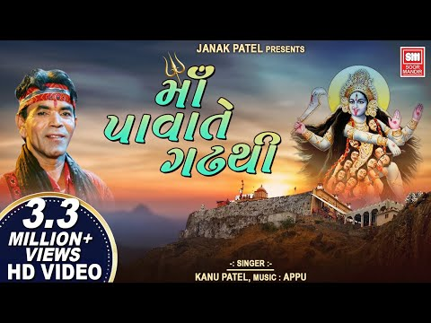 Maa Pava Te Gadh Thi Utarya - Kanu Patel Na Garba - Full HD Video : Soormandir