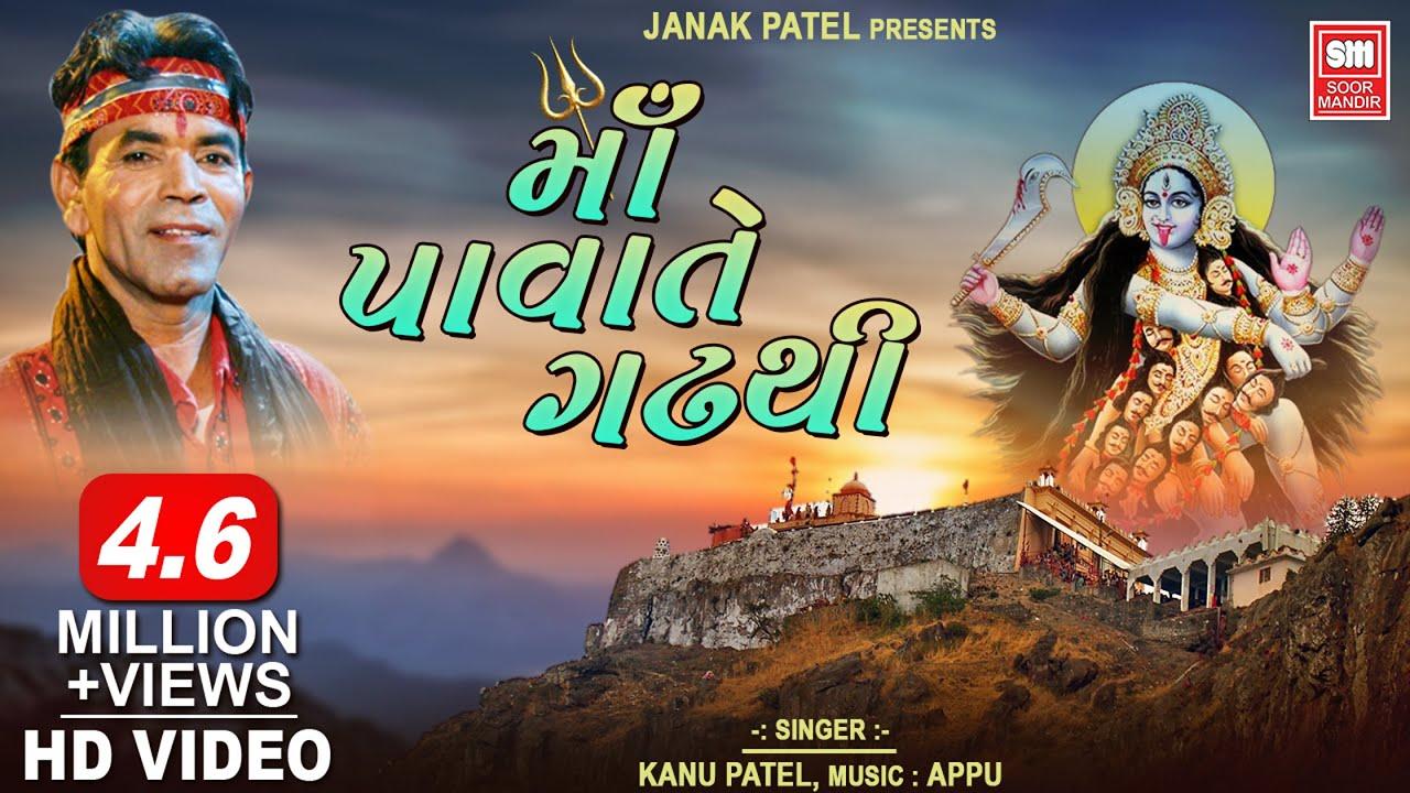 Download Maa Pava Te Gadh Thi Utarya - Kanu Patel Na Garba - Full HD Video : Soormandir