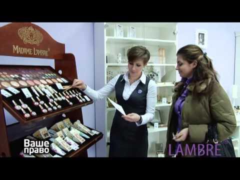 О КАЧЕСТВЕ косметики и ПРАВАХ покупателя. LAMBRE в Новокузнецке.