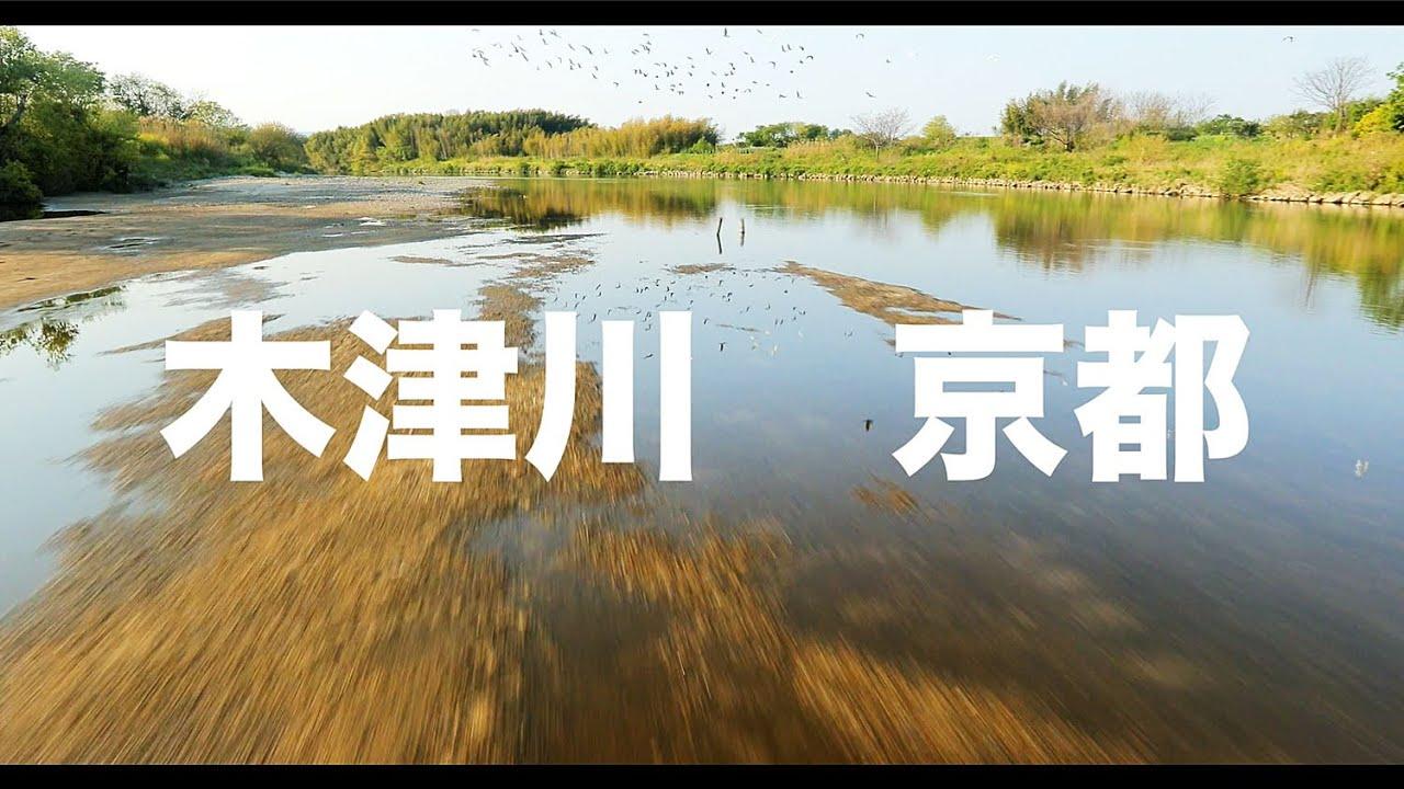 【空の旅#85】「鳥はこんな風に世界を見てるのかな」空撮・多胡光純 木津川_Kyoto aerial