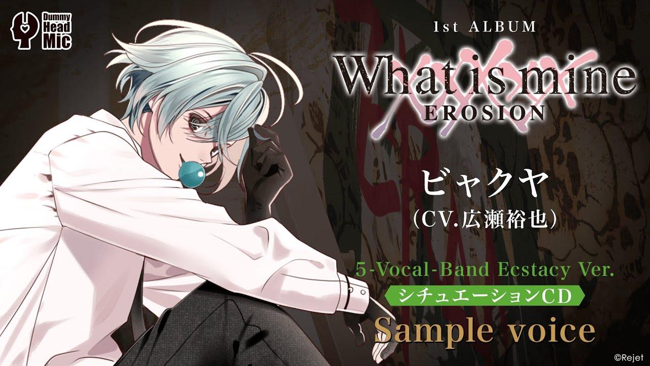【ヘッドホン推奨】EROSION 1st ALBUM Band Ecstasy Ver.ビャクヤ(CV.広瀬裕也)サンプルボイス