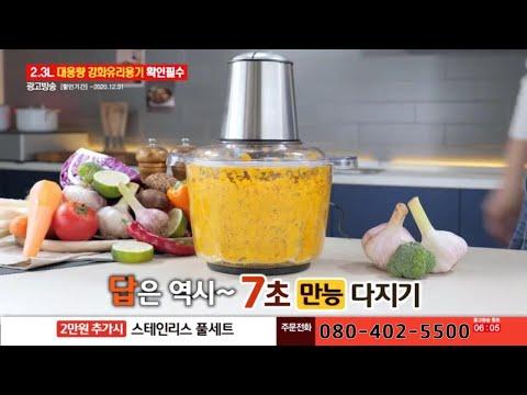 7초 만능 다지기 야채 마늘 반죽 자동 멀티 전동 전기 TV 홈쇼핑 다지기