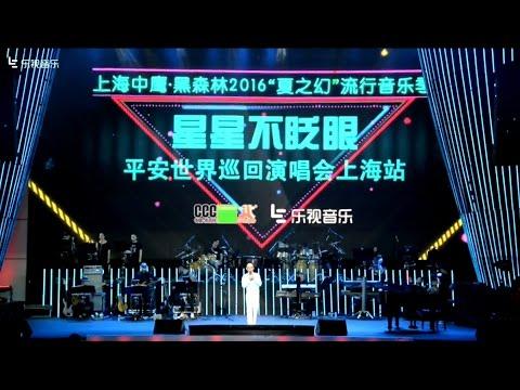 Ping An 2016 Concert@Shanghai/平安上海演唱会/Anson Ping 0611