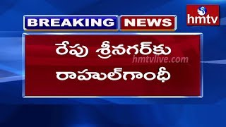 Rahul Gandhi and other Oppostion leaders to Visit Srinagar on Saturday | hmtv Telugu News