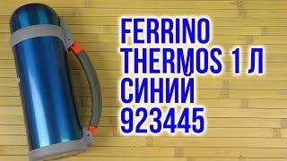 Розпакування Ferrino Thermos 1 л Синій 923445