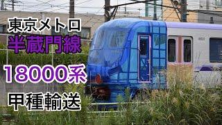 【新型】遂に半蔵門線18000系が甲種輸送