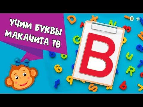 Буква В. Учимся читать. Азбука для детей с Макачита ТВ