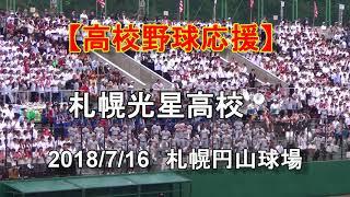 【高校野球応援】札幌光星高校 ブラスバンド応援メドレー 2018/7/16
