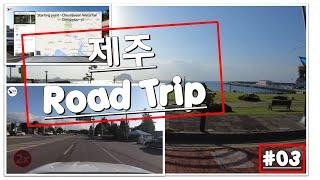 제주 여행 4K, 로드트립, 천지연폭포-성판악(JEJU travel, Cheonjiyeon Waterfall-Seongpanak, road trip, Driving)