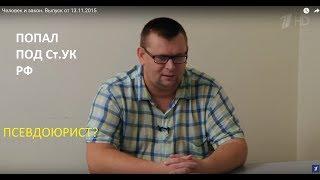 Дмитрий БЕЛОЗЕРОВ- ВРАГ заемщиков №1? или как попасть под ст.УК РФ