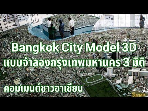 Ep127 คอมเมนต์ชาวอาเซียน โมเดลจำลองกรุงเทพมหานคร 3 มิติ / Bangkok City Model 3D