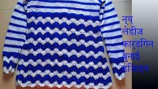 Two colour sweater design   New sweater Design   Nisixom Knitting-106   Design no-106