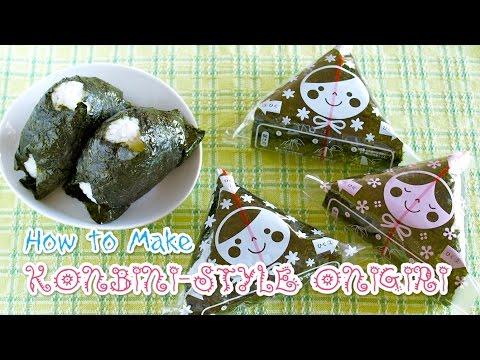 How to Make Konbini-Style Onigiri (Japanese Convenience Store Rice Balls) | OCHIKERON