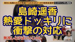 【AKB48】島崎遥香、めちゃイケ熱愛ドッキリに衝撃の対応 -------- ☆芸...