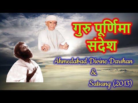 Guru Purnima Sandesh - 23rd July 2013 Ahmedabad Satsang by Param Pujya Asharam Bapuji