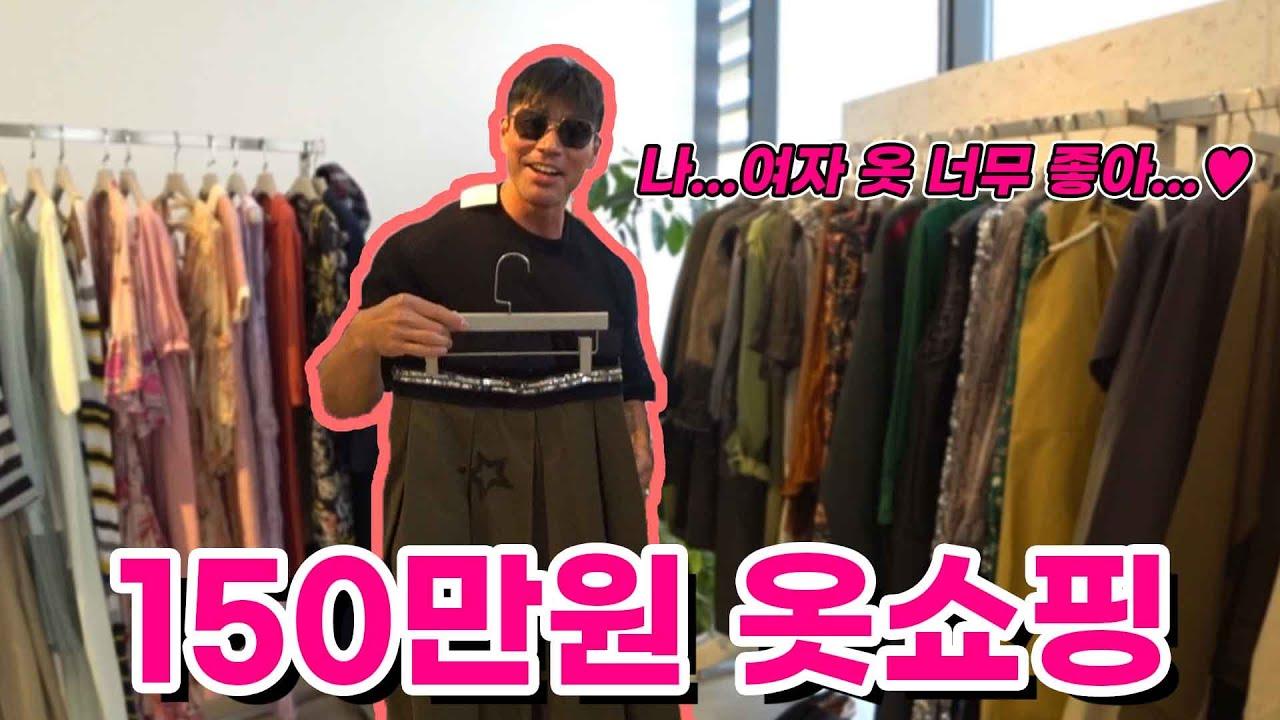 홍'언니'인 이유가 있지ㅋㅋ FLEX 그자체 150만원 옷 쇼핑 vlog